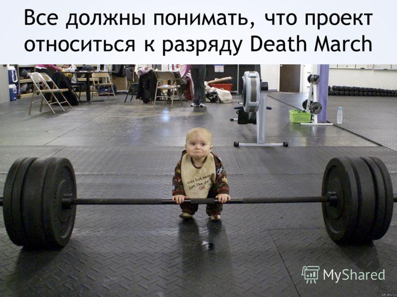 Все должны понимать, что проект относиться к разряду Death March
