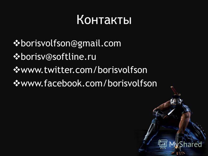 Контакты borisvolfson@gmail.com borisv@softline.ru www.twitter.com/borisvolfson www.facebook.com/borisvolfson