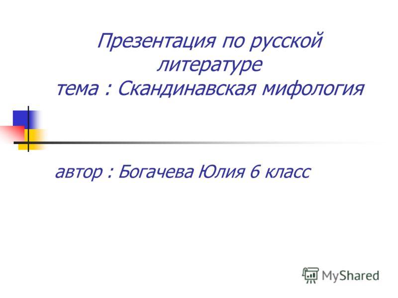 Презентация по русской литературе тема : Скандинавская мифология автор : Богачева Юлия 6 класс
