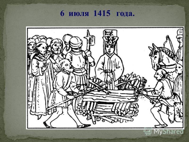 6 июля 1415 года.