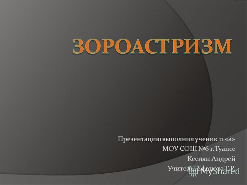 Презентацию выполнил ученик 11 «а» МОУ СОШ 6 г.Туапсе Кесиян Андрей Учитель: Ефанова Т.Р.