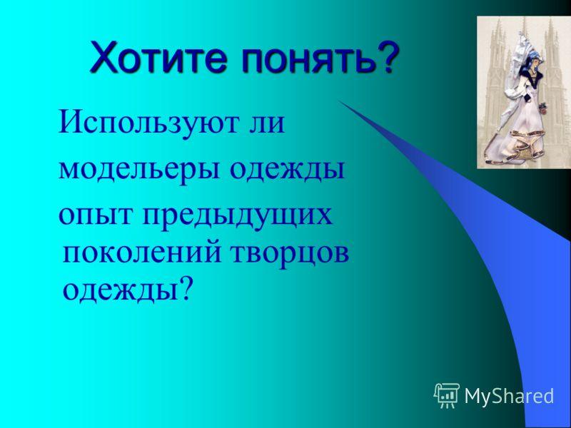 Интересно знать? Зависит ли устройство нашего быта от наследия людей Средневековья?
