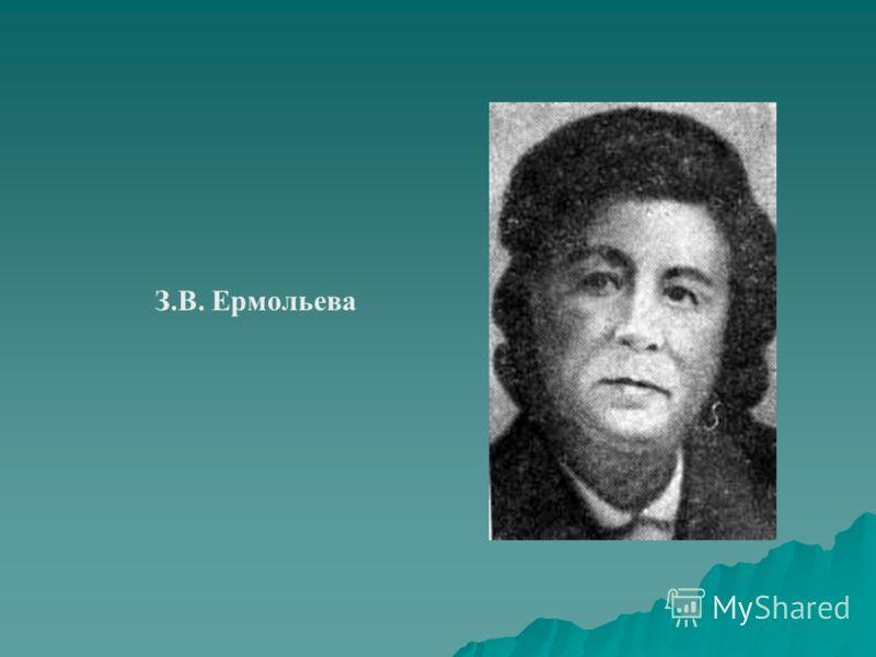 З.В. Ермольева