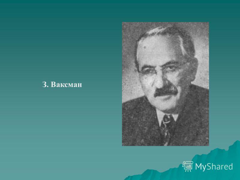 З. Ваксман