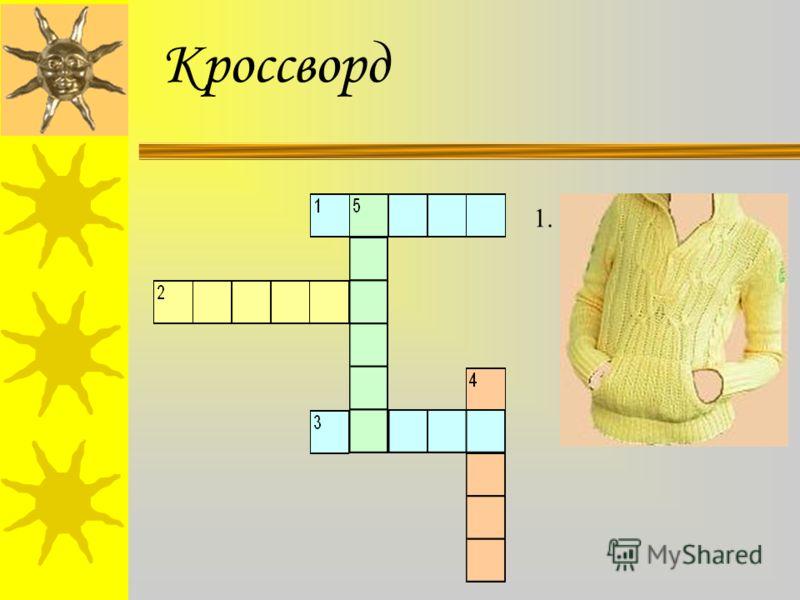 1. Кроссворд