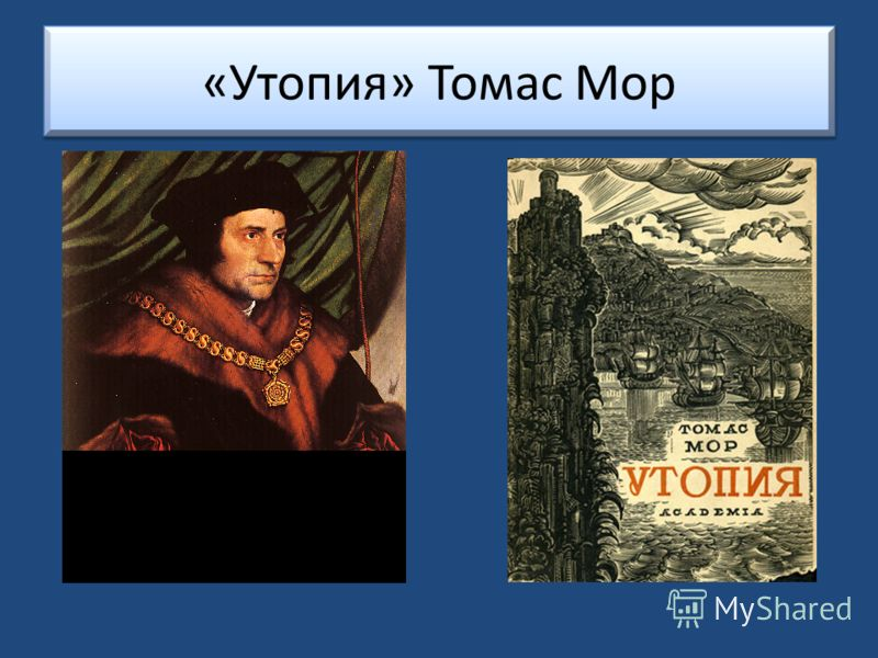 «Утопия» Томас Мор