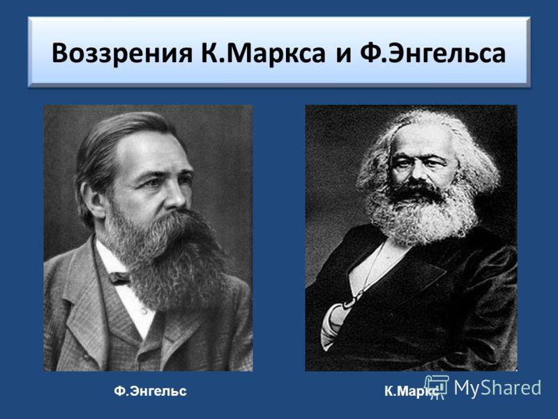 Воззрения К.Маркса и Ф.Энгельса К.МарксФ.Энгельс