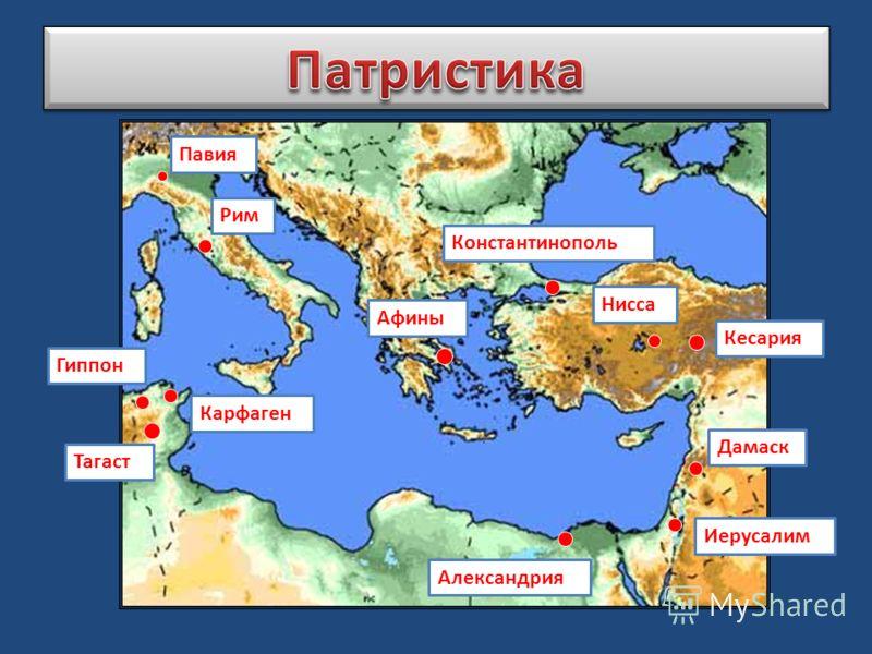 Павия Рим Гиппон Карфаген Тагаст Афины Александрия Константинополь Нисса Кесария Дамаск Иерусалим