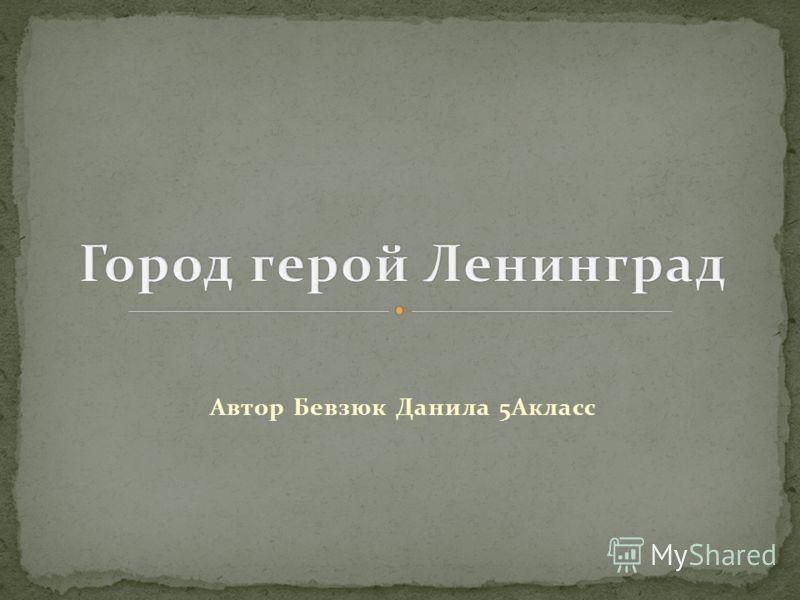 Автор Бевзюк Данила 5Акласс