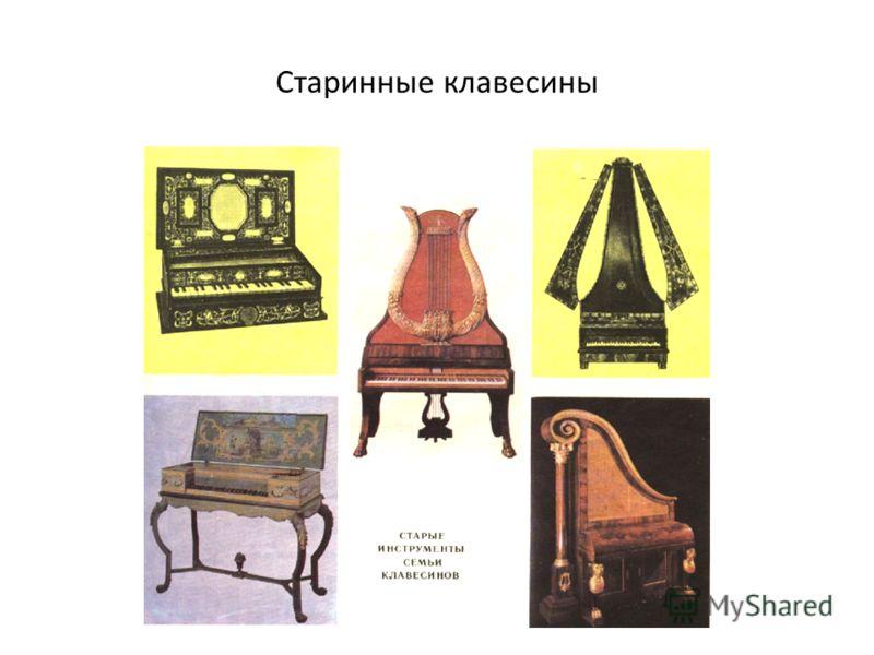 Старинные клавесины