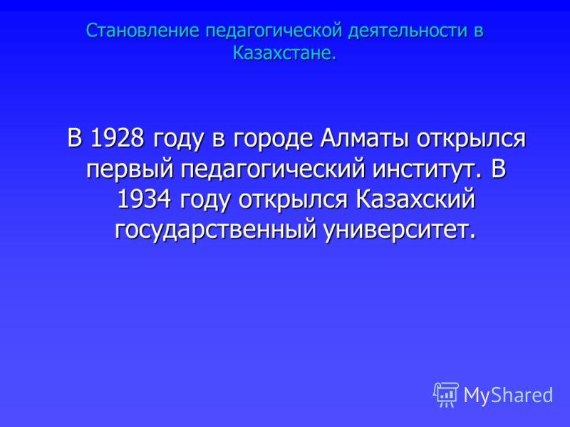 В 1928 году в городе Алматы открылся первый педагогический институт. В 1934 году открылся Казахский государственный университет. В 1928 году в городе Алматы открылся первый педагогический институт. В 1934 году открылся Казахский государственный униве