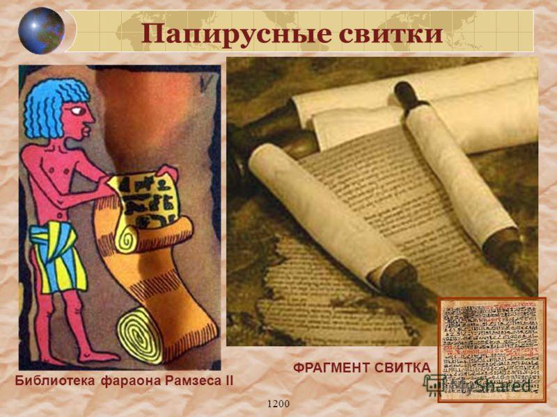 1200 Папирусные свитки Библиотека фараона Рамзеса ІІ ФРАГМЕНТ СВИТКА