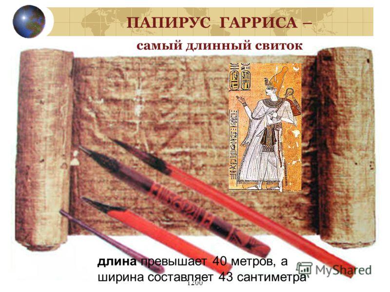 1200 ПАПИРУС ГАРРИСА – самый длинный свиток длина превышает 40 метров, а ширина составляет 43 сантиметра