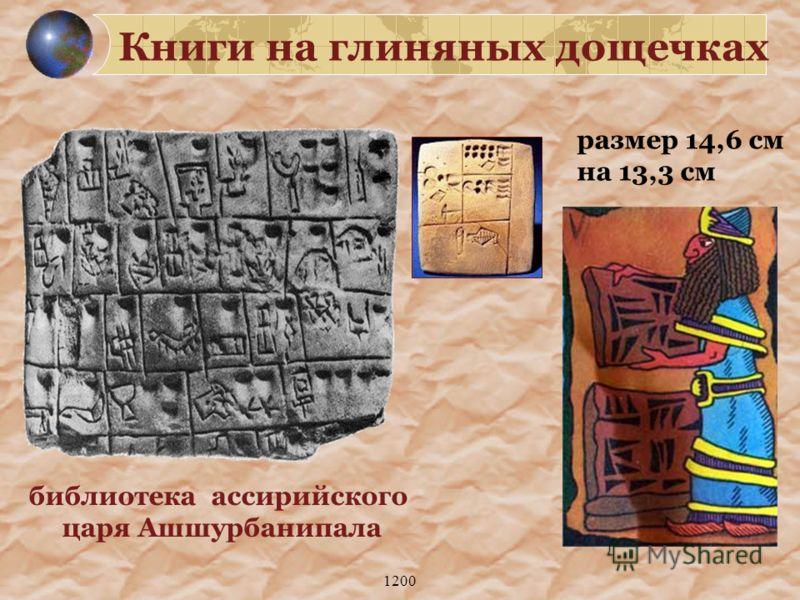 1200 Книги на глиняных дощечках библиотека ассирийского царя Ашшурбанипала размер 14,6 см на 13,3 см