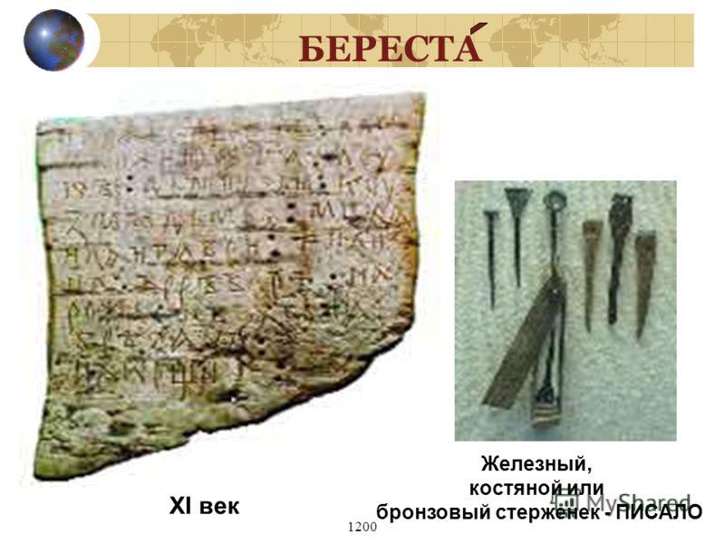 1200 БЕРЕСТА Железный, костяной или бронзовый стерженек - ПИСАЛО XI век