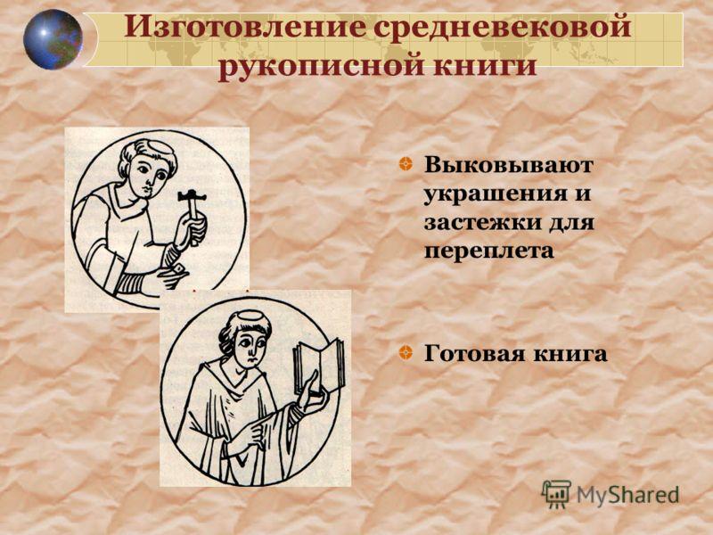 Изготовление средневековой рукописной книги Выковывают украшения и застежки для переплета Готовая книга