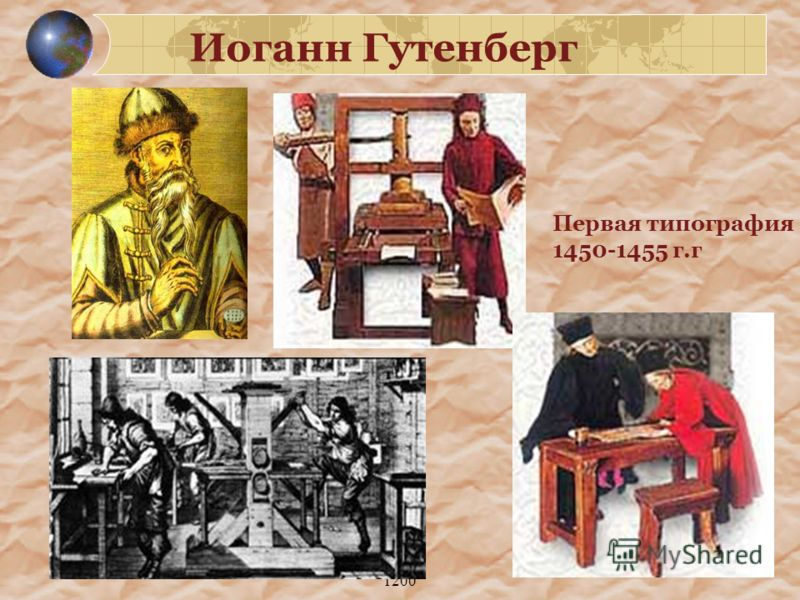 1200 Иоганн Гутенберг Первая типография 1450-1455 г.г