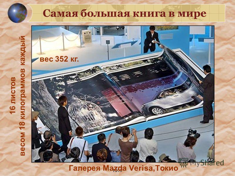 1200 Галерея Mazda Verisa,Токио Самая большая книга в мире вес 352 кг. 16 листов весом 18 килограммов каждый