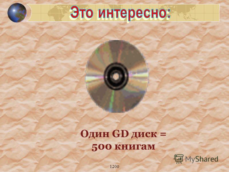 1200 Один GD диск = 500 книгам