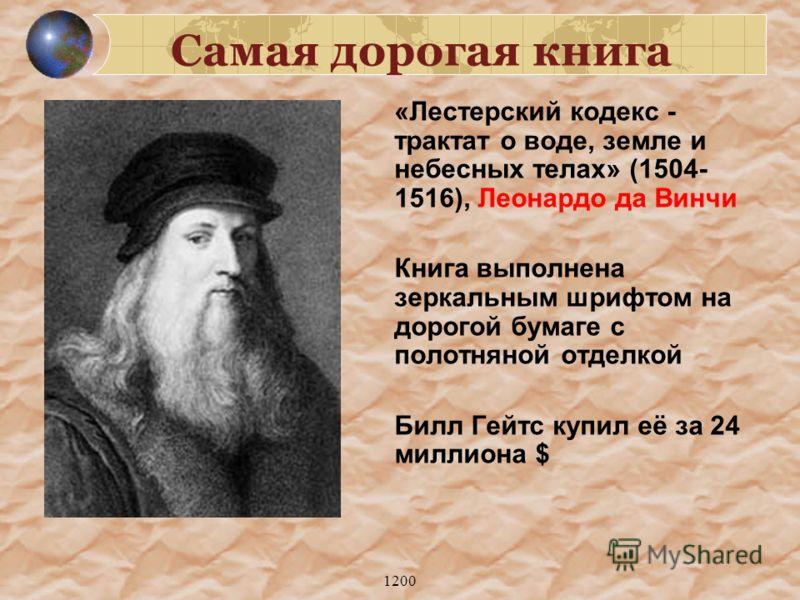 Код да винчи книга читать онлайн бесплатно 1486623131.