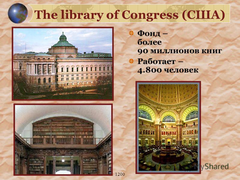 1200 The library of Congress (США) Фонд – более 90 миллионов книг Работает – 4.800 человек