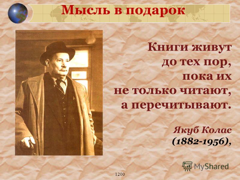 1200 Книги живут до тех пор, пока их не только читают, а перечитывают. Якуб Колас (1882-1956), Мысль в подарок