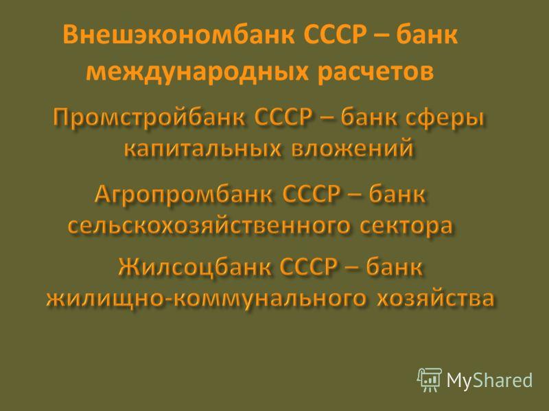 Внешэкономбанк СССР – банк международных расчетов