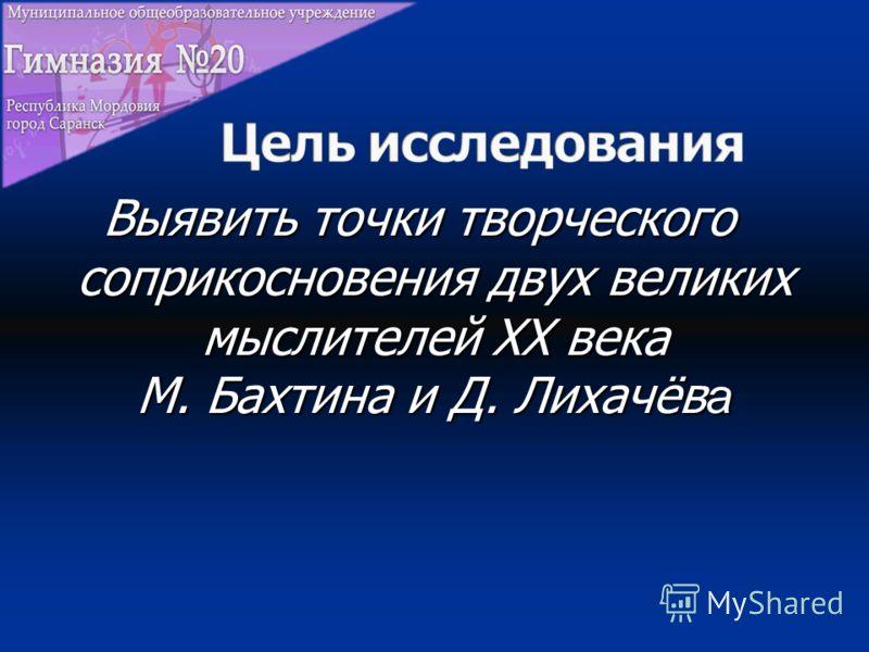 Выявить точки творческого соприкосновения двух великих мыслителей XX века М. Бахтина и Д. Лихачёв а