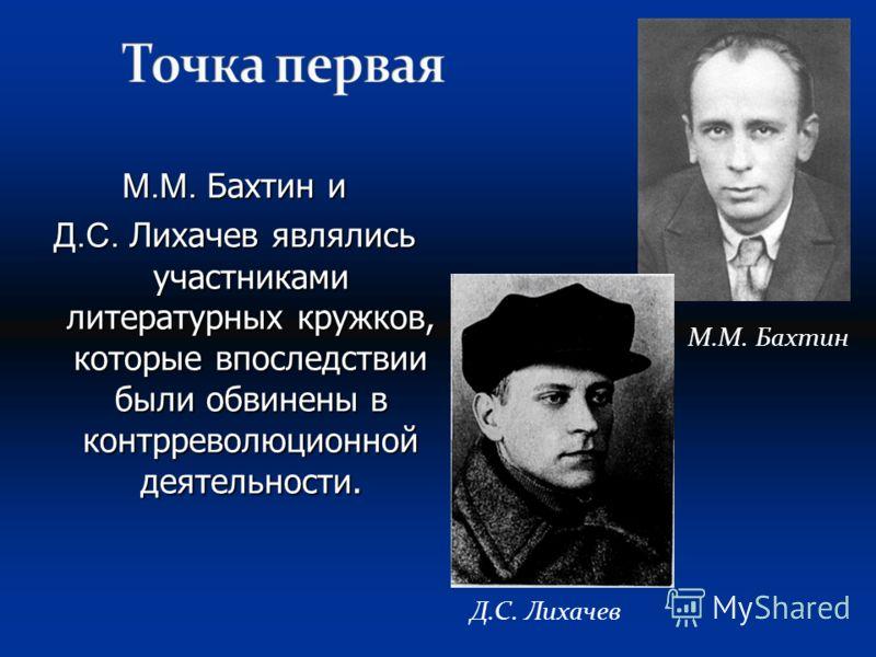 М.М. Бахтин и Д.С. Лихачев являлись участниками литературных кружков, которые впоследствии были обвинены в контрреволюционной деятельности. М.М. Бахтин Д.С. Лихачев