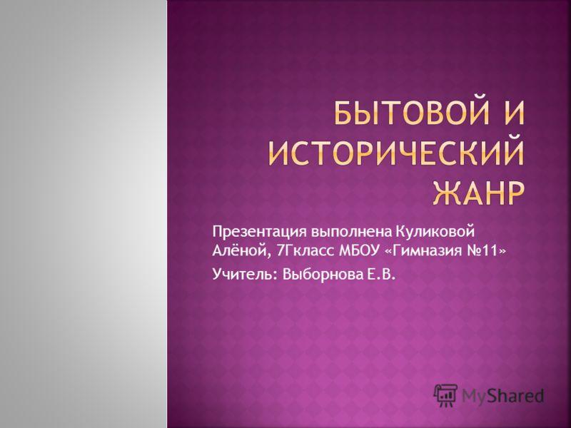 Презентация выполнена Куликовой Алёной, 7Гкласс МБОУ «Гимназия 11» Учитель: Выборнова Е.В.