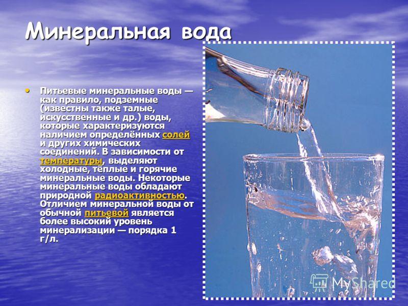Морская вода Морская вода вода морей и океанов. В среднем солёность Мирового океана составляет около 3,5 %. Это значит, что в каждом литре морской воды растворено 35 грамм солей (в основном это хлорид натрия). Это 0,6 молей·литр-1 (в предположении, ч