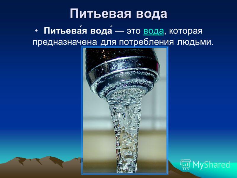 Минеральная вода Питьевые минеральные воды как правило, подземные (известны также талые, искусственные и др.) воды, которые характеризуются наличием определённых солей и других химических соединений. В зависимости от температуры, выделяют холодные, т