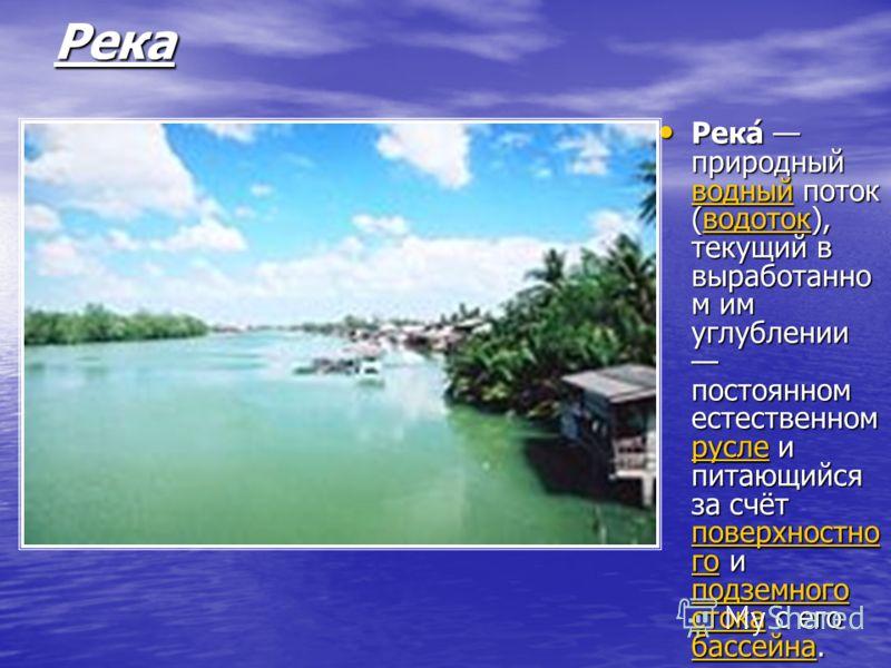 Озеро О́зеро (лит. Ežeras) замкнутое углубление суши, в которое стекают и накапливаются поверхностные и подземные воды. Озёра не являются частью Мирового Океана.лит. сушиподземные водыМирового Океана