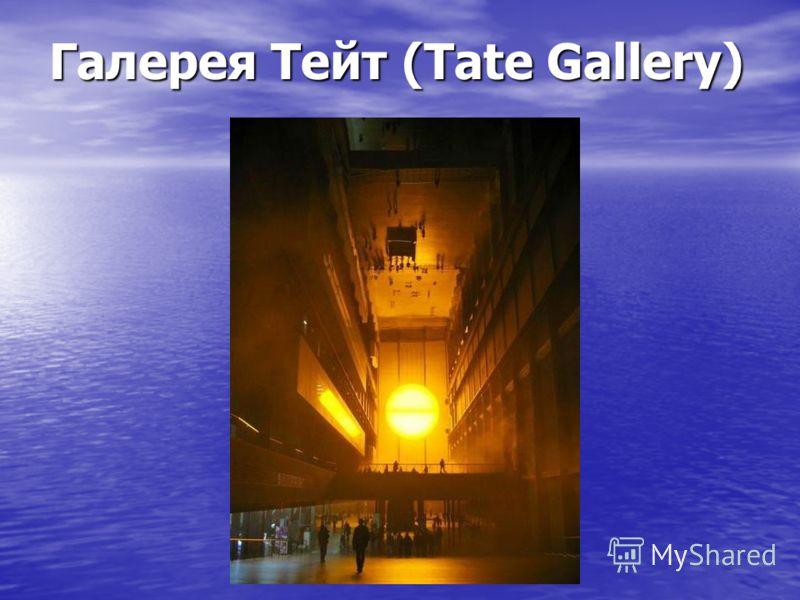 Галерея Тейт (Tate Gallery)