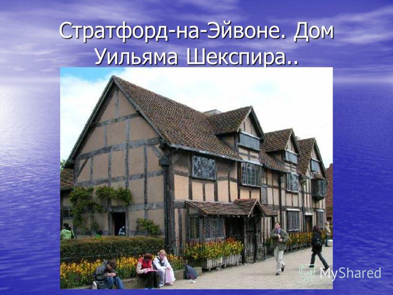 Стратфорд-на-Эйвоне. Дом Уильяма Шекспира..