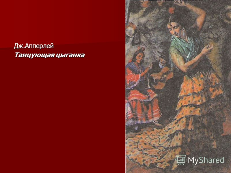 Дж.Апперлей Танцующая цыганка