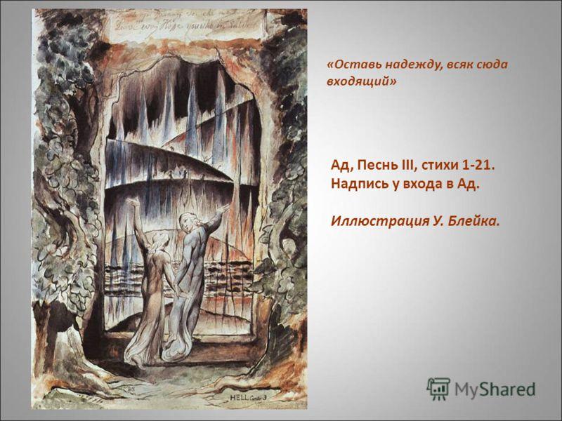Ад, Песнь III, cтихи 1-21. Надпись у входа в Ад. Иллюстрация У. Блейка. «Оставь надежду, всяк сюда входящий»