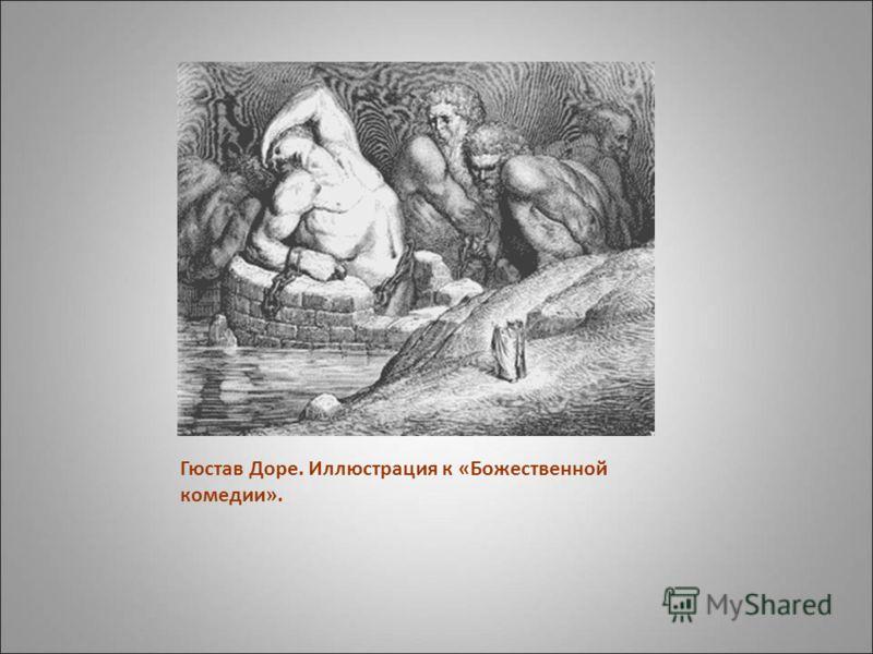 Гюстав Доре. Иллюстрация к «Божественной комедии».