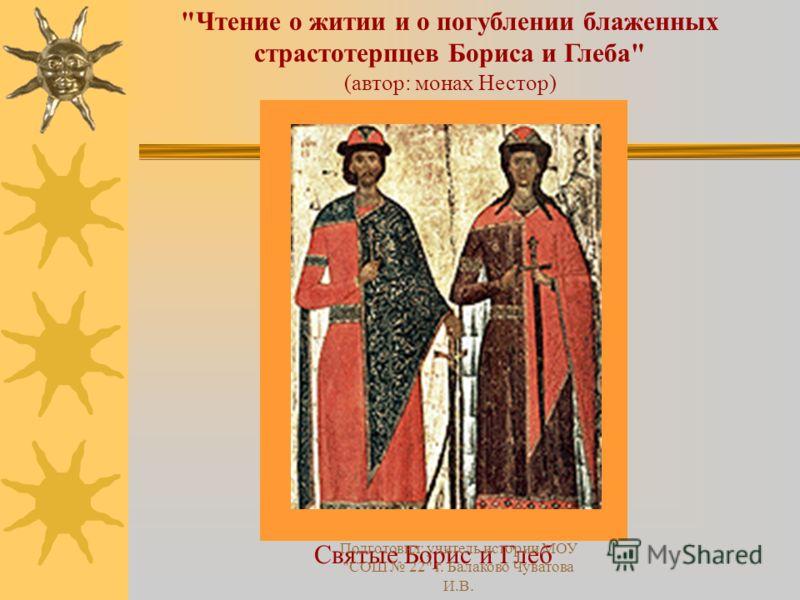 Нестор, монах Киево-Печерского монастыря, летописец. (ок.1050-ок.1113) Нестор считается крупнейшим историком средневековья. Н.М. Карамзин назвал Нестора