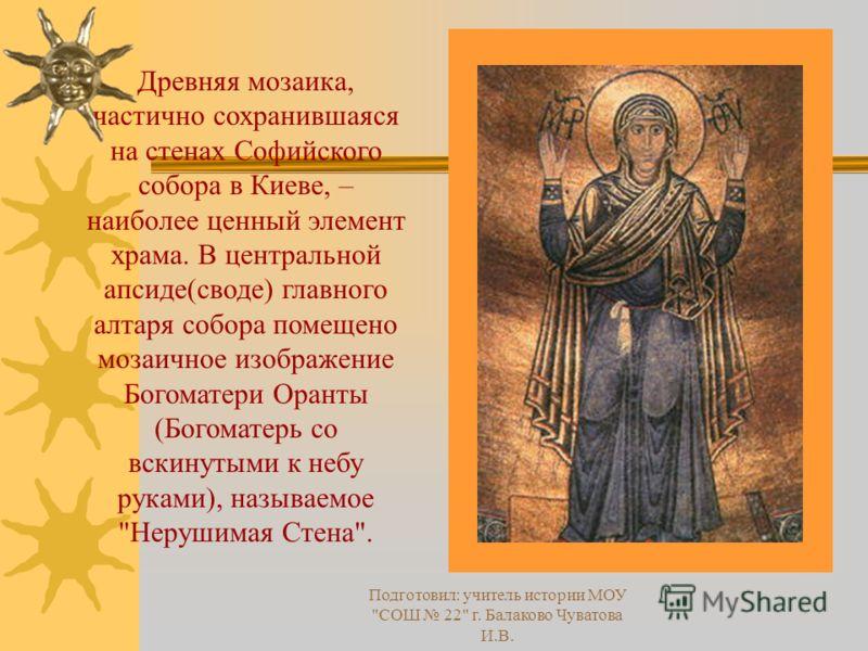 Храм был заложен в 1037 году Великим князем Ярославом Владимировичем Мудрым в память о победе над печенегами. К площади перед собором сходились все дороги, ведущие в город. Софийский собор неоднократно подвергался грабежам и опустошениям, едва не был