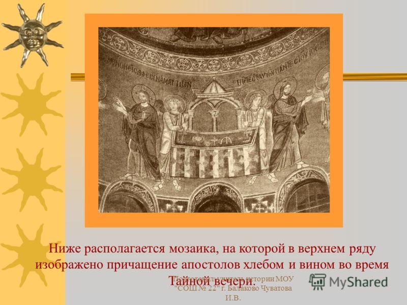 Древняя мозаика, частично сохранившаяся на стенах Софийского собора в Киеве, – наиболее ценный элемент храма. В центральной апсиде(своде) главного алтаря собора помещено мозаичное изображение Богоматери Оранты (Богоматерь со вскинутыми к небу руками)