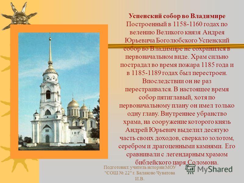 Церковь Спаса Преображения на Нередице близ Новгорода В 1198 году близ Новгорода, на берегу реки Спасовка, была построена каменная одноглавая церковь Спаса Преображения на Нередице. Храм, сильно разрушенный в 1941-1943 годах, во время Великой Отечест