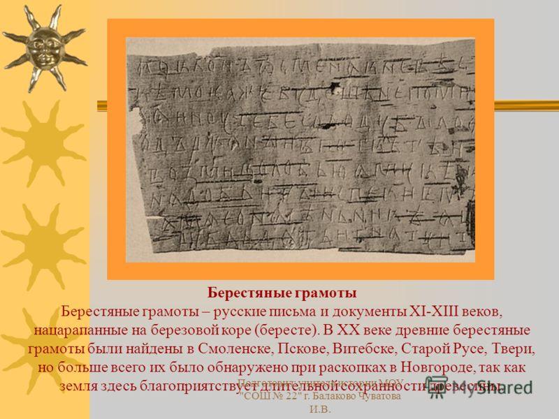 Письменность Кириллица – одна из двух (вместе с глаголицей) первых славянских азбук. (Слово