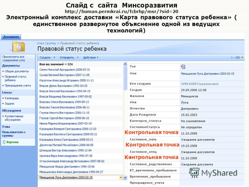 Слайд с сайта Минсоразвития http://human.permkrai.ru/fcbrhp/msr/?sid=20 Электронный комплекс доставки «Карта правового статуса ребенка» ( единственное развернутое объяснение одной из ведущих технологий) Контрольная точка