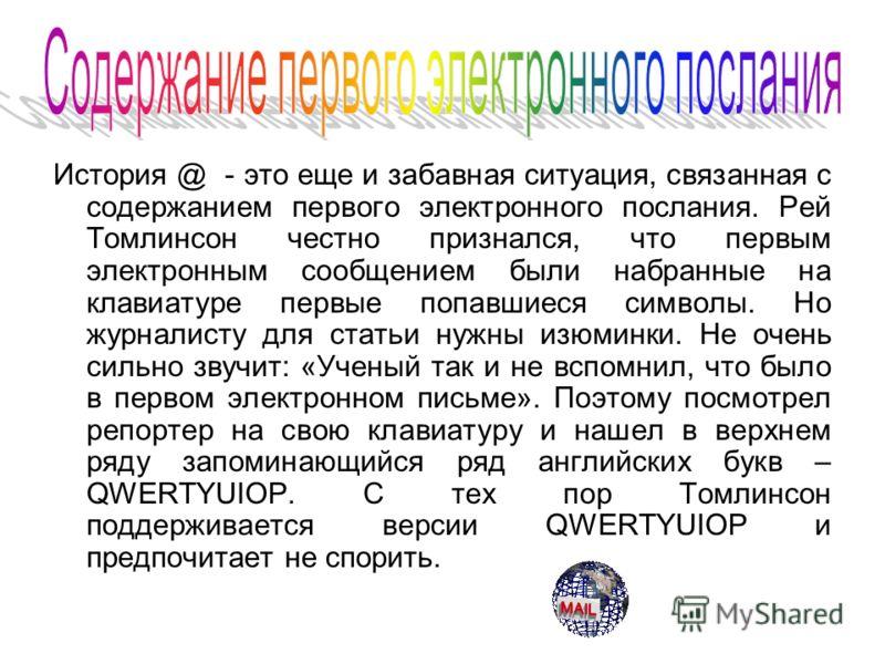 Русские пользователи называют знак @ - собачкой по-корейски @ означает - улитку по-фински - спящую кошечку по-венгерски - червяка по-китайски - мышонка по-шведски - булочку с корицей
