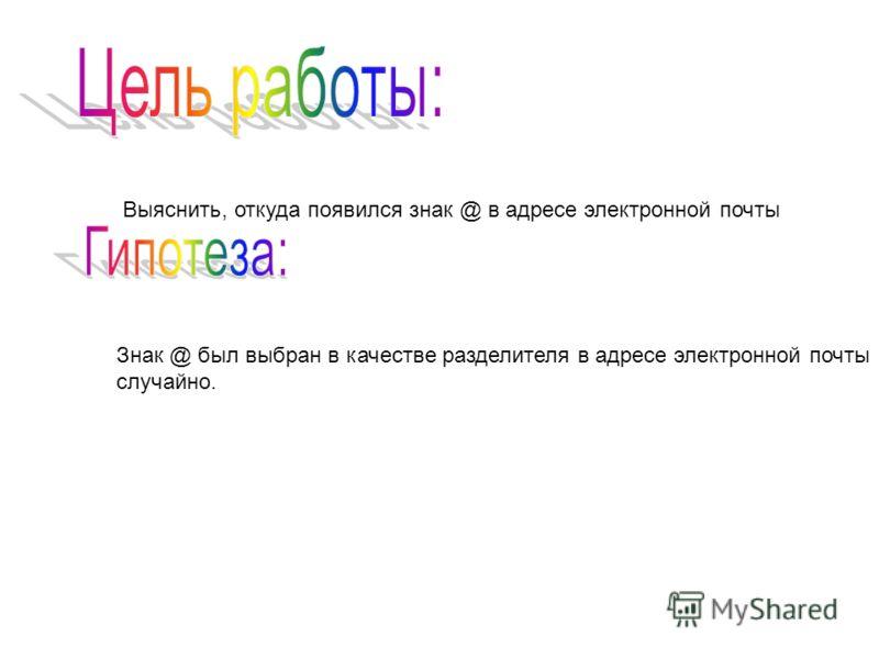 Работу выполнили ученики 4 класса «А» Жарова Мария и Воюцкая Мария.