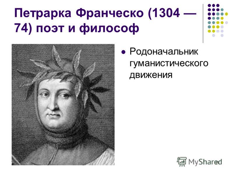 Фадеева В.Н.28 Петрарка Франческо (1304 74) поэт и философ Родоначальник гуманистического движения