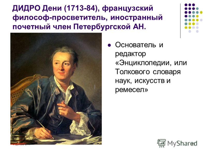 Фадеева В.Н.43 ДИДРО Дени (1713-84), французский философ-просветитель, иностранный почетный член Петербургской АН. Основатель и редактор «Энциклопедии, или Толкового словаря наук, искусств и ремесел»