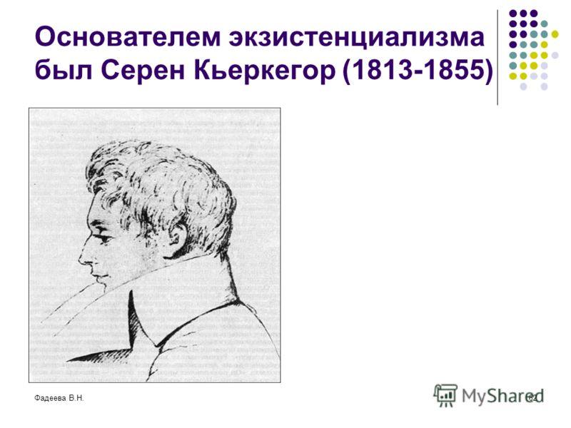 Фадеева В.Н.62 Основателем экзистенциализма был Серен Кьеркегор (1813-1855)