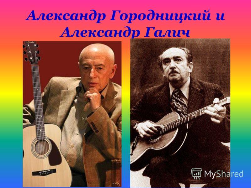 Александр Городницкий и Александр Галич